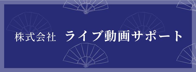 株式会社ライブ動画サポート